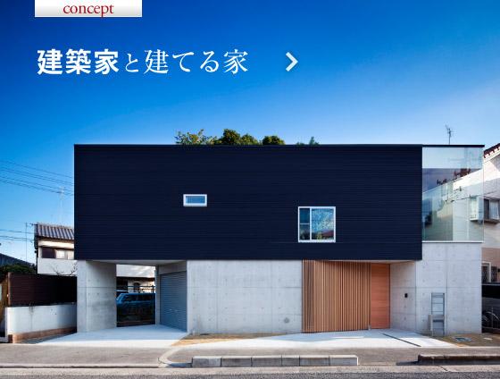 建築家と建てる家 大阪で建築家とデザイナーズ住宅を建てる