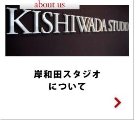 岸和田スタジオについて