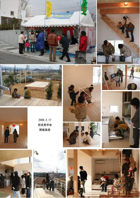 2008.2.17kengakukaifuukei[1]